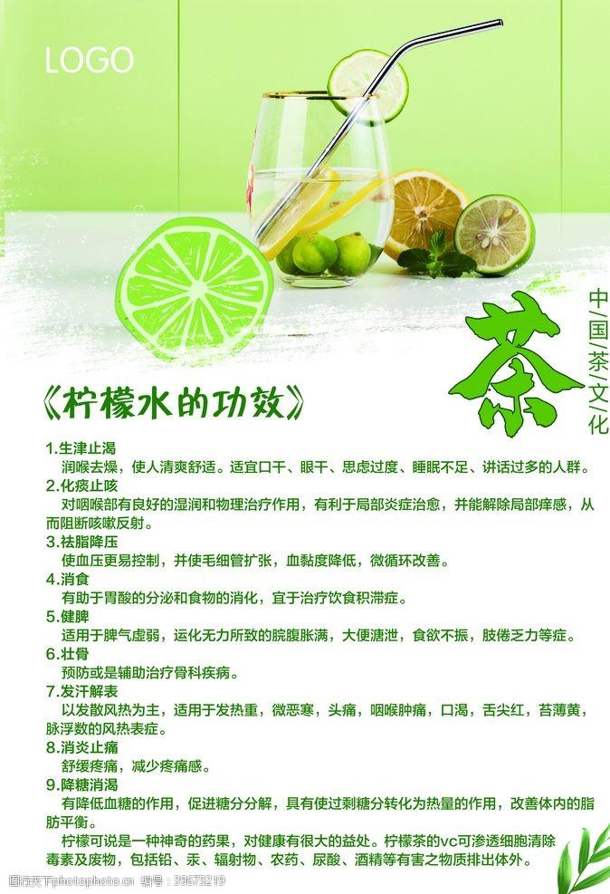 茶文化设计台卡图片