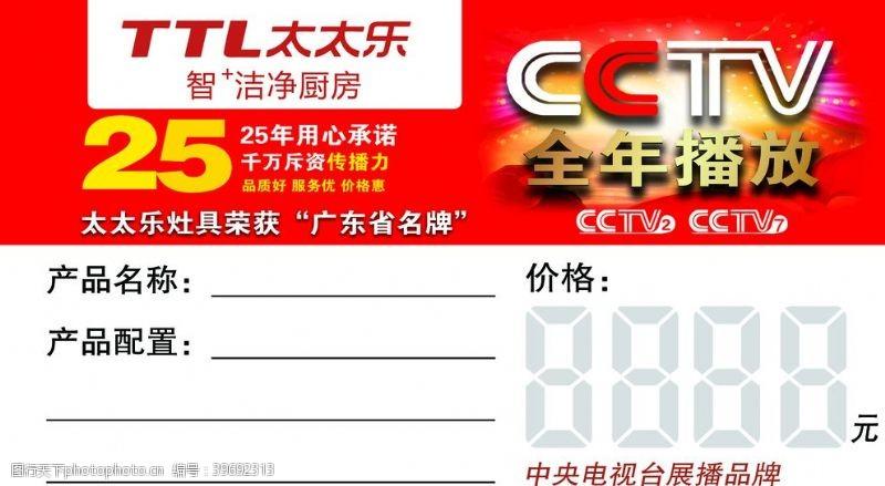 灶具太太乐价格牌cctv标价牌图片