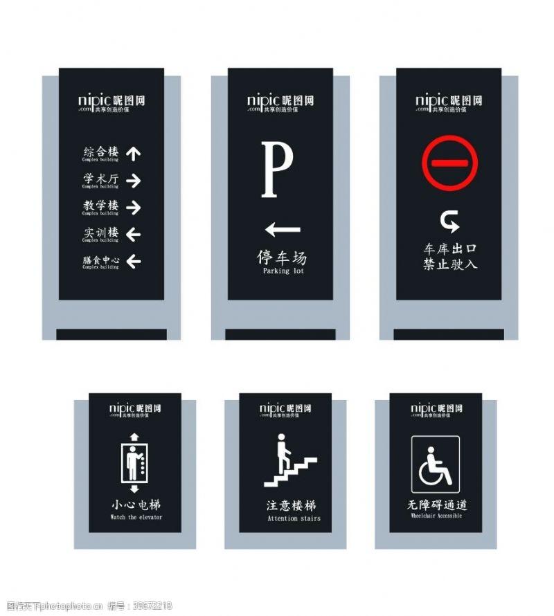 停车场指示牌图片