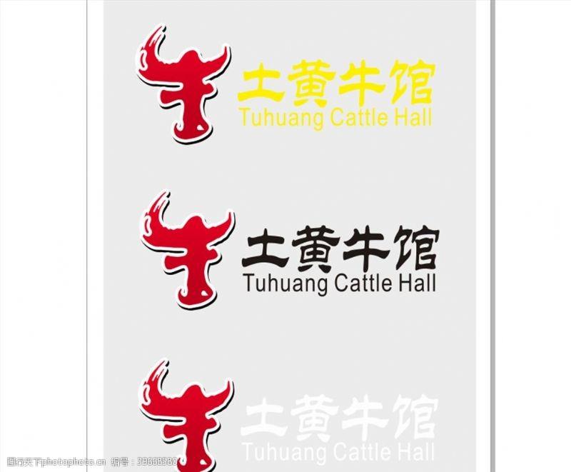 牛头土黄牛馆logo图片