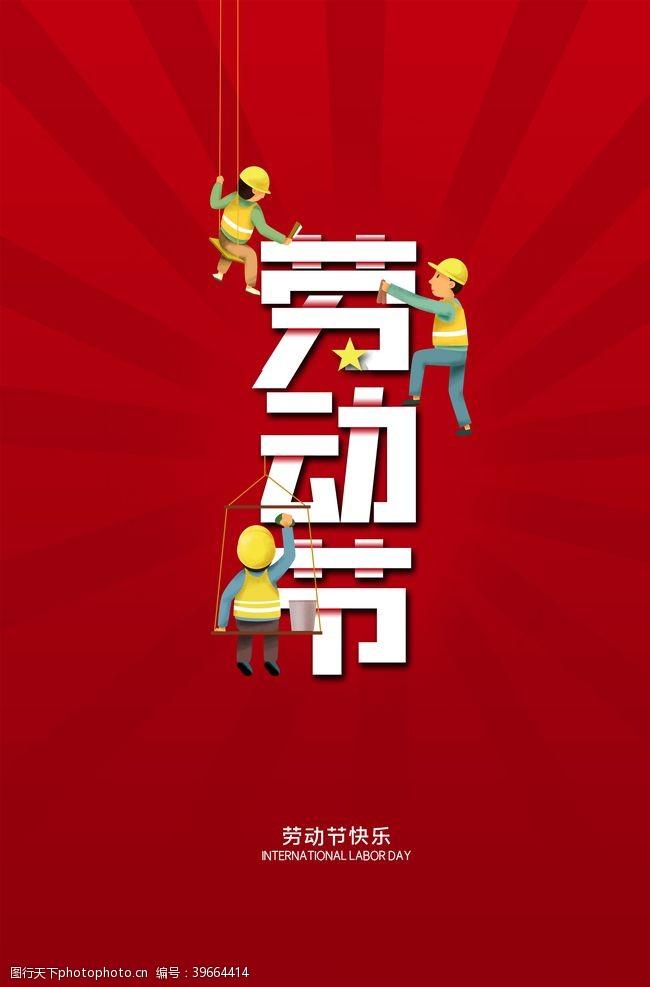 五一劳动节海报图片
