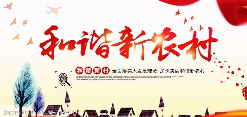 新农村墙绘新农村图片