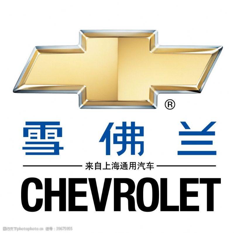 上海通用雪佛兰标志LOGO图片