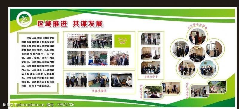 小学宣传栏学校宣传栏图片