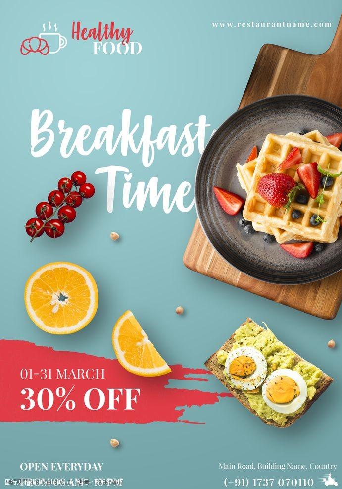 促销传单早餐美食折扣宣传单图片
