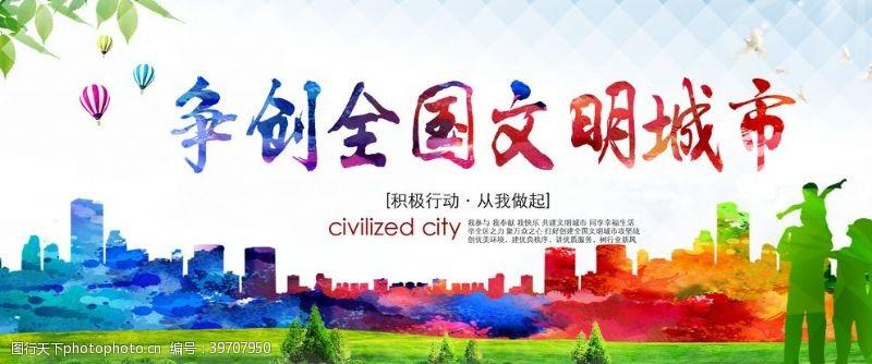 争创全国文明城市图片
