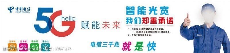 通信图标中国电信5G图片