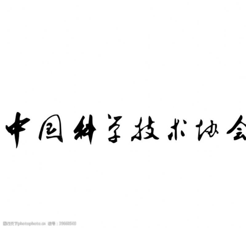 字体logo设计中国科学技术协会标题文字图片