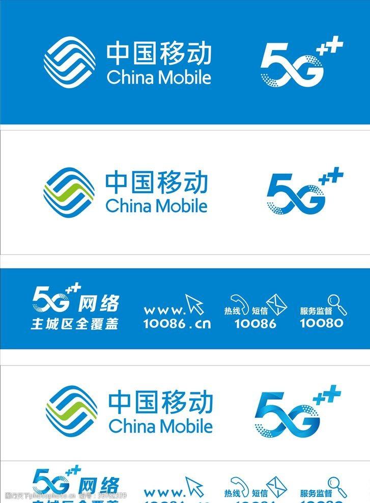 通信图标中国移动中国移动LOGO图片