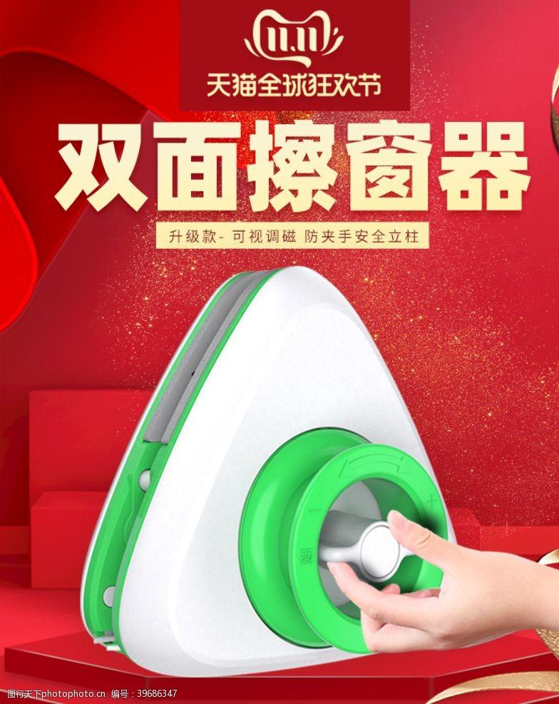 中文模板玻璃器图片