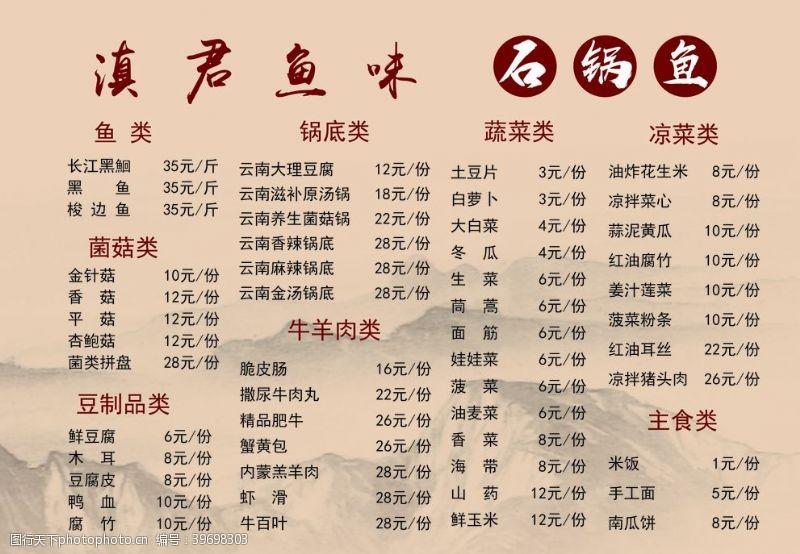 火锅店菜单餐饮A4菜单图片