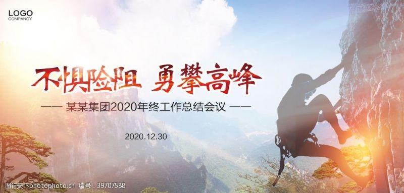 登山运动创意企业年会攀登海报图片