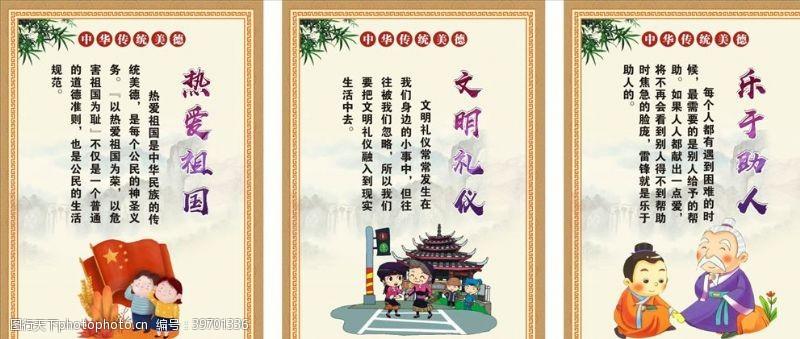 传统文化宣传传统文化图片