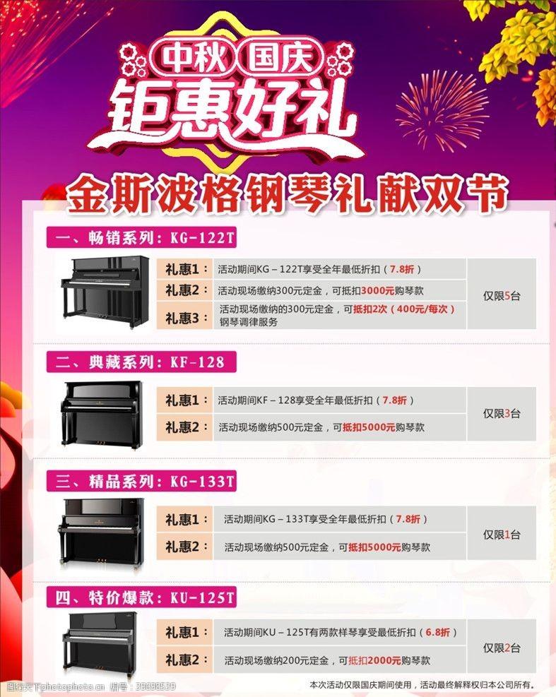 中秋国庆活动海报钢琴活动海报图片