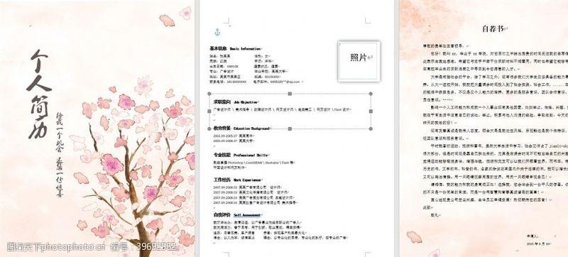 中文字体个人简历
