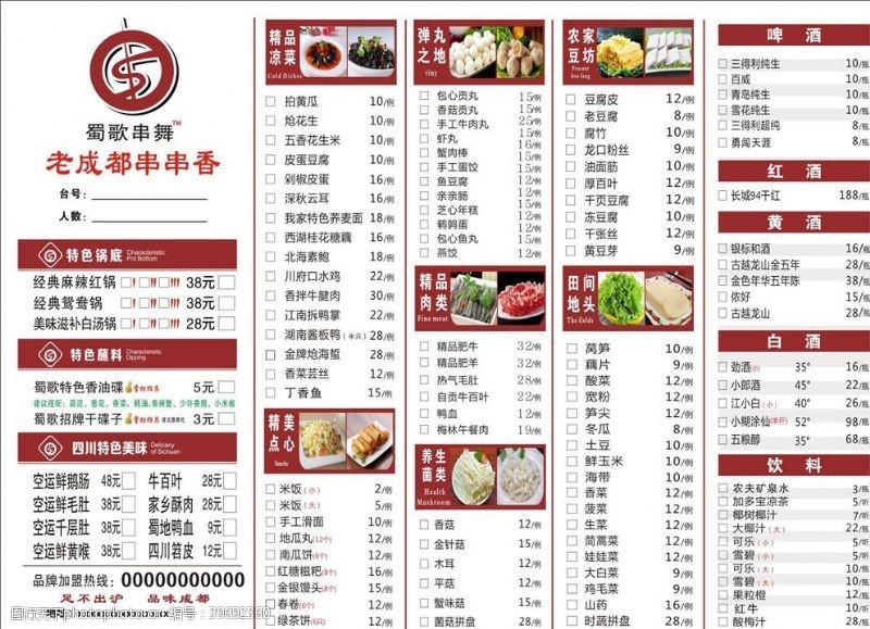 创意菜单火锅菜单图片