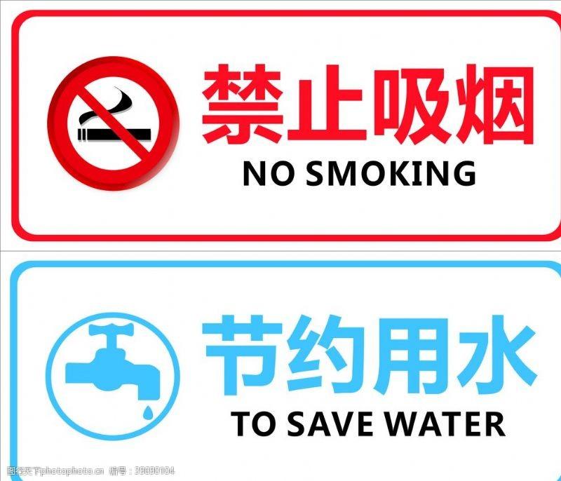 常用设计禁止吸烟节约用水图片
