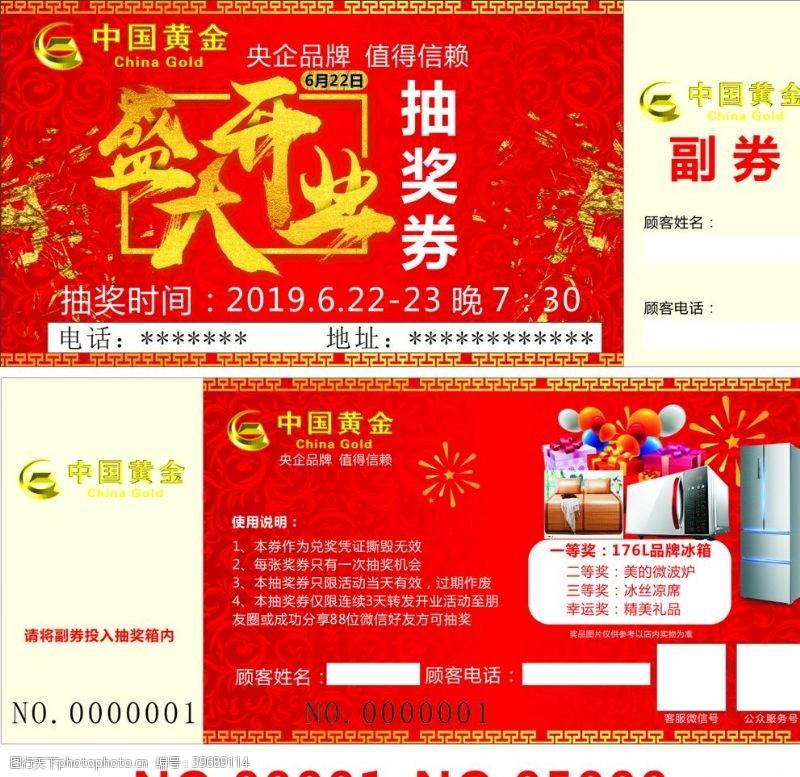 中国黄金开业抽奖券图片