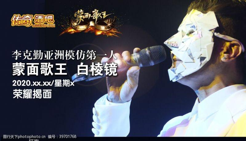蒙面歌王主题海报图片