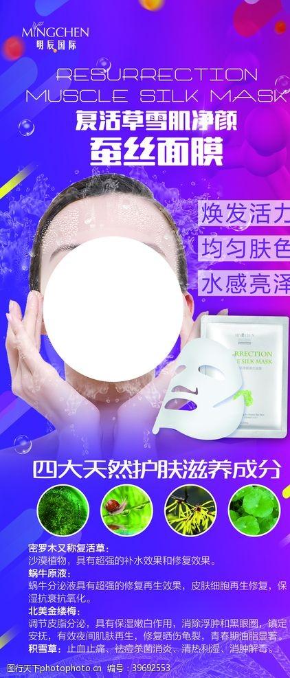 面膜广告面膜海报图片