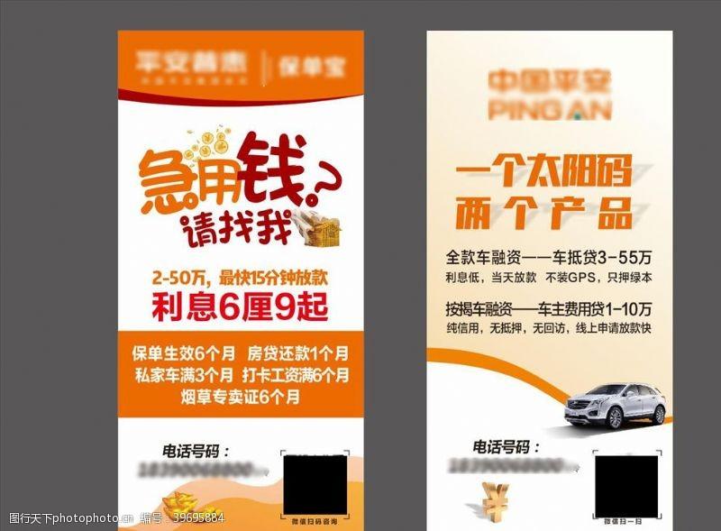 中国平安logo平安普惠图片