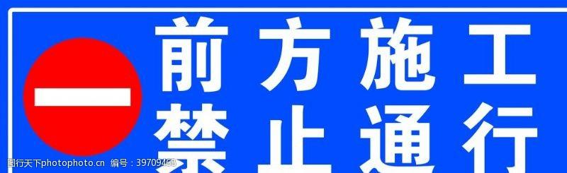 105dpi前方施工禁止通行标识牌图片