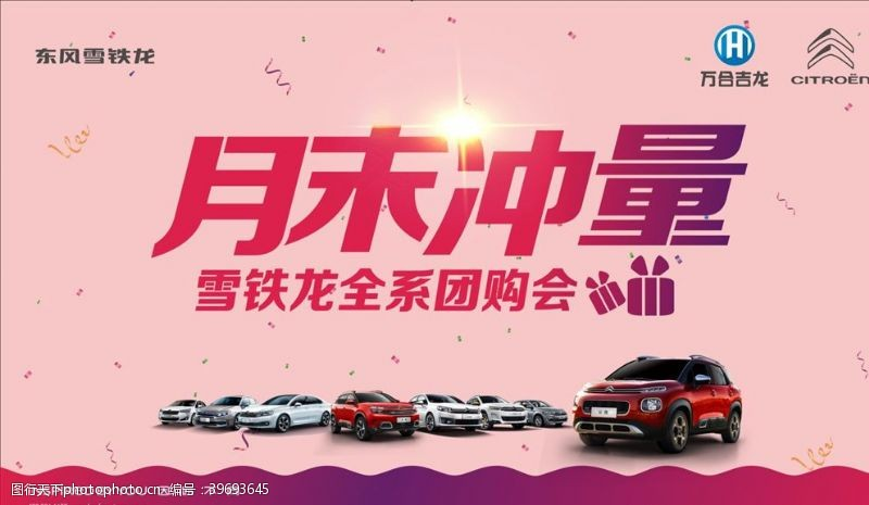4s店广告汽车4S海报图片