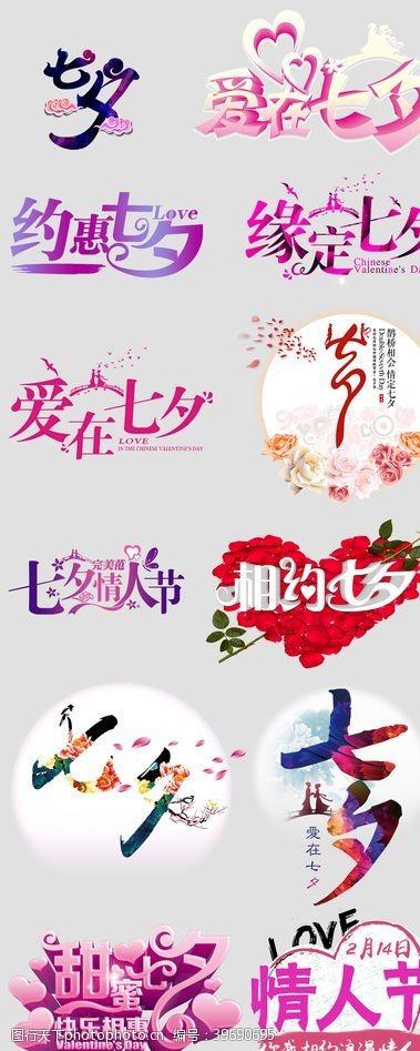 卡通卡片七夕字体图片