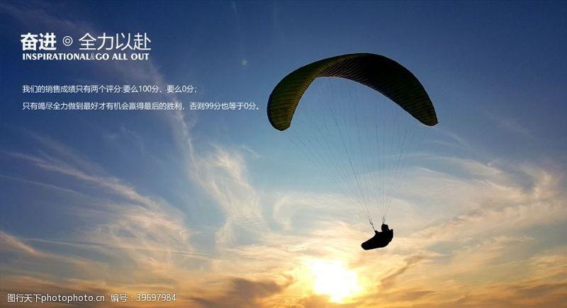降落伞企业文化图片