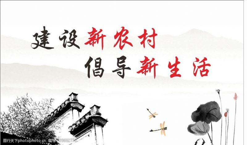 新农村墙绘山水水墨图片