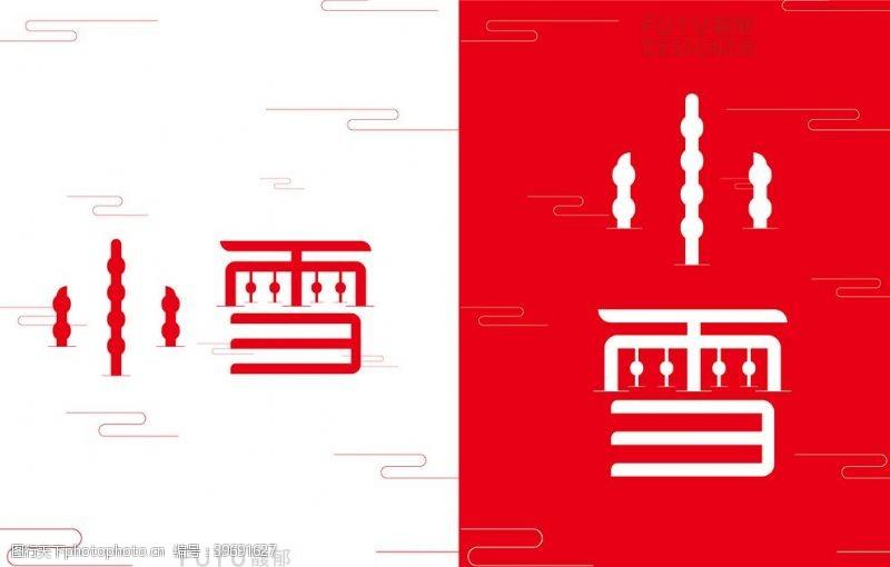 字体logo设计小雪海报简约海报字体设计图片
