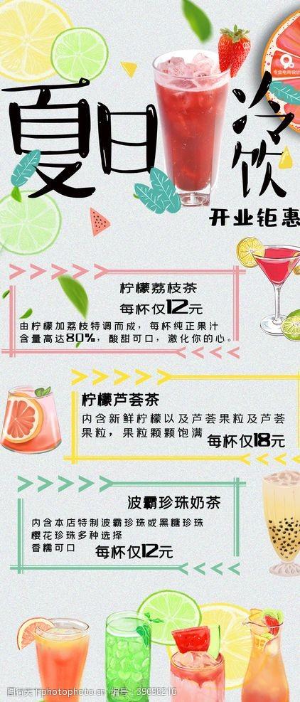 促销销售夏日冷饮海报图片