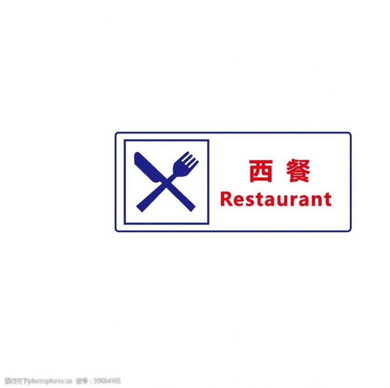 矢量食物西餐图片