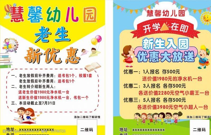 幼儿园开学幼儿园彩页图片