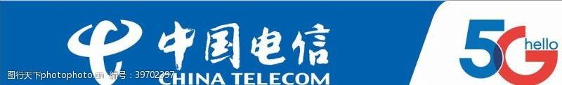 电信logo中国电信门头中国电信LOGO图片