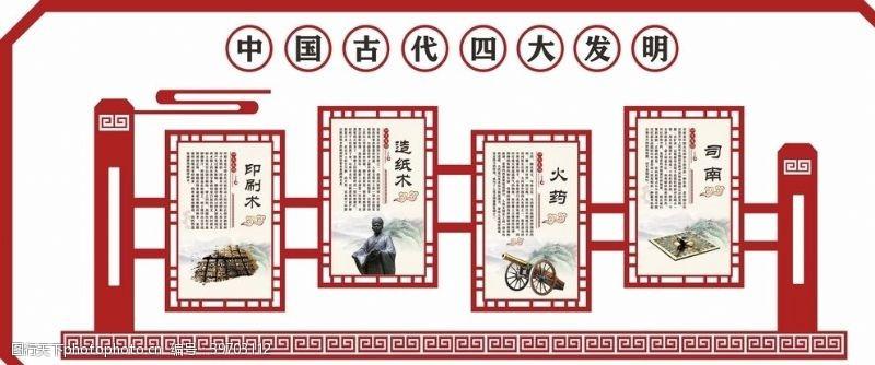 印刷术中国古代四大发明图片