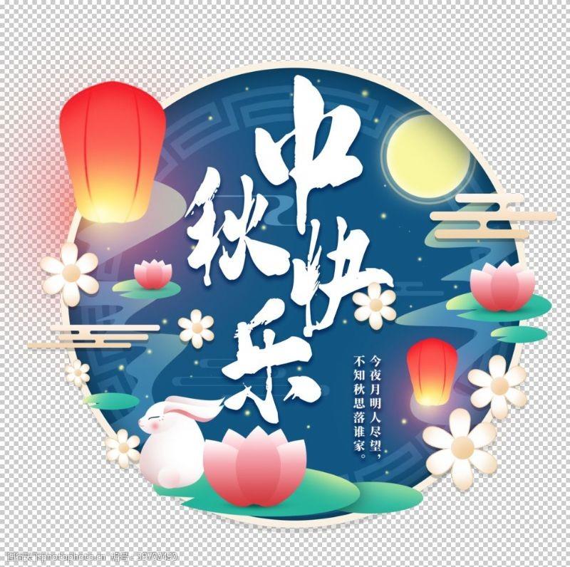 字形中秋节日字体主题背景海报素材图片