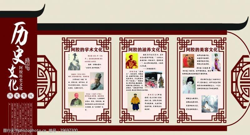 滋养阿胶文化展板图片