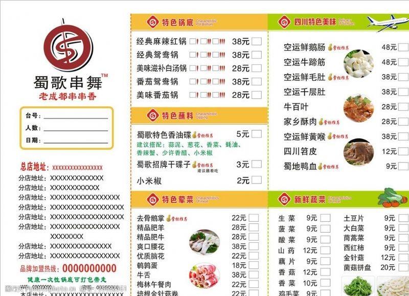 创意菜单菜单图片