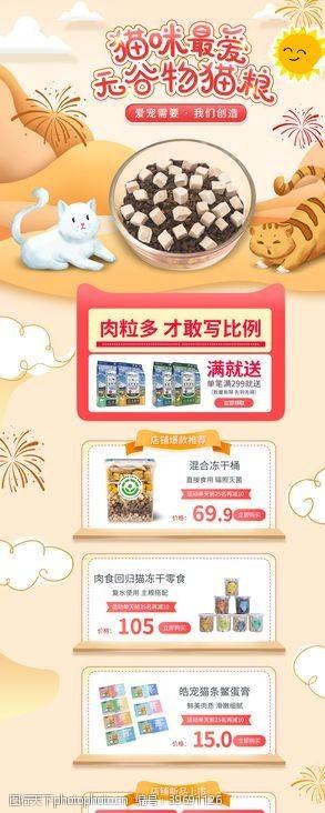 宠物食品产品详情页图片