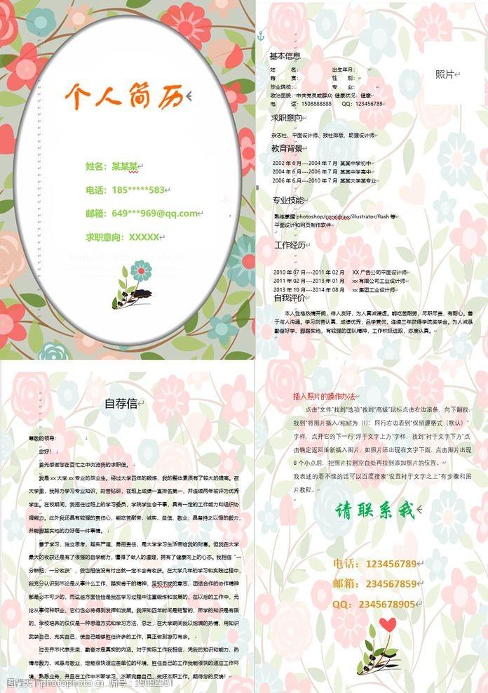 中文字体花卉个人简历