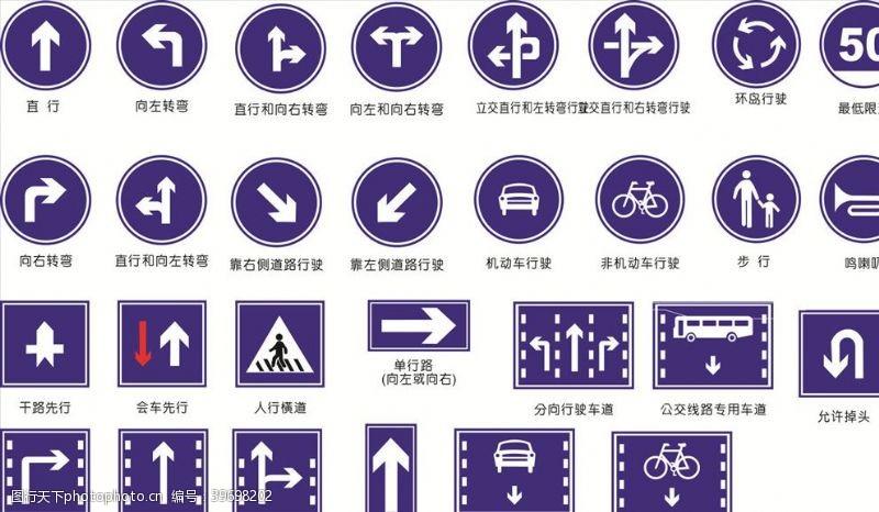 道路标志交通牌图片