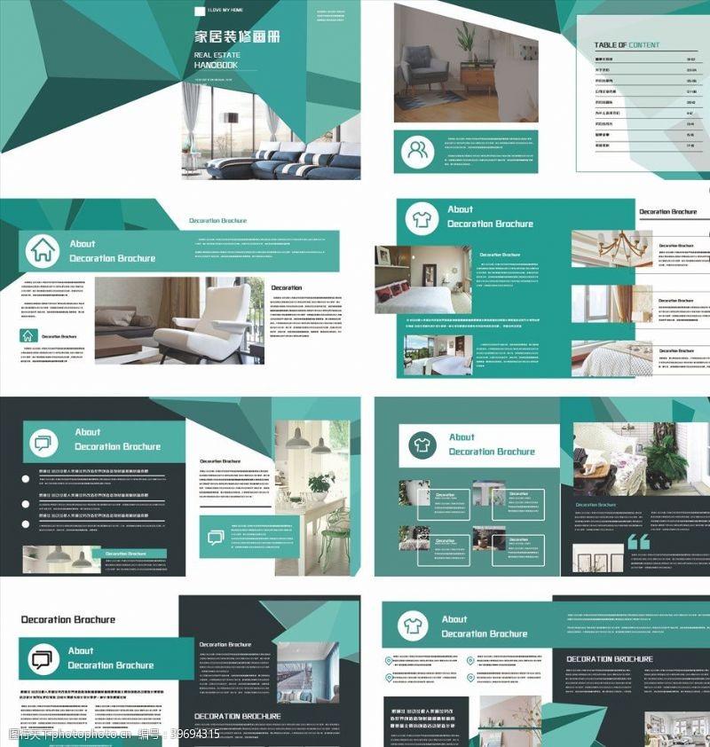 家居画册企业画册图片