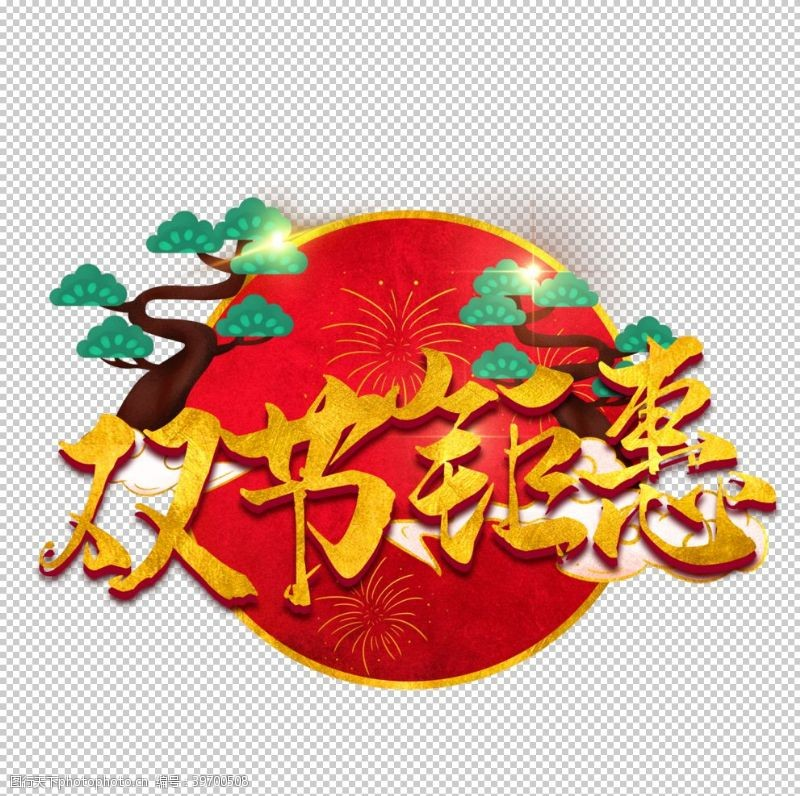 字形双节钜惠字体主题背景海报素材图片