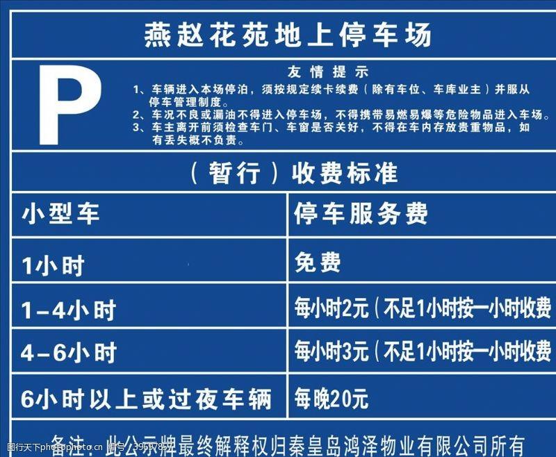 停车场标识停车场收费标准图片