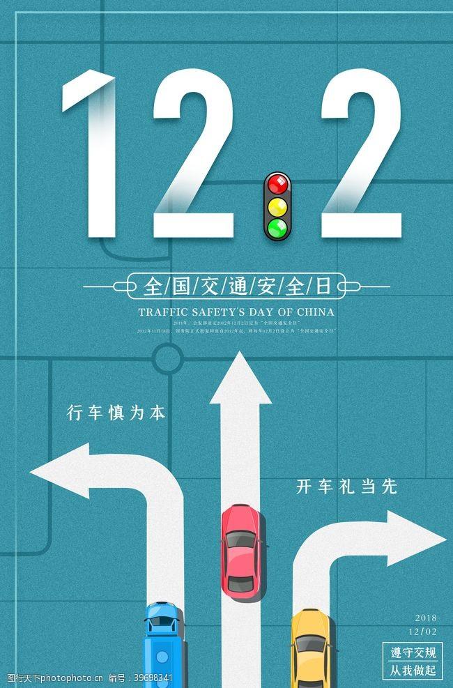 交通安全海报文明交通图片