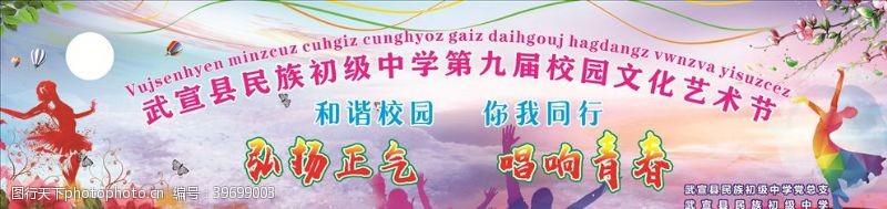 唱响校园文化艺术海报图片