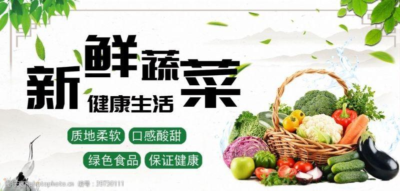 绿色食品海报新鲜蔬菜图片
