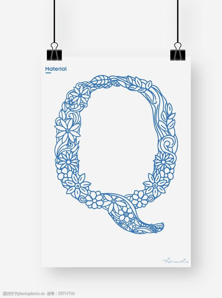 建筑花纹英文字母Q图片