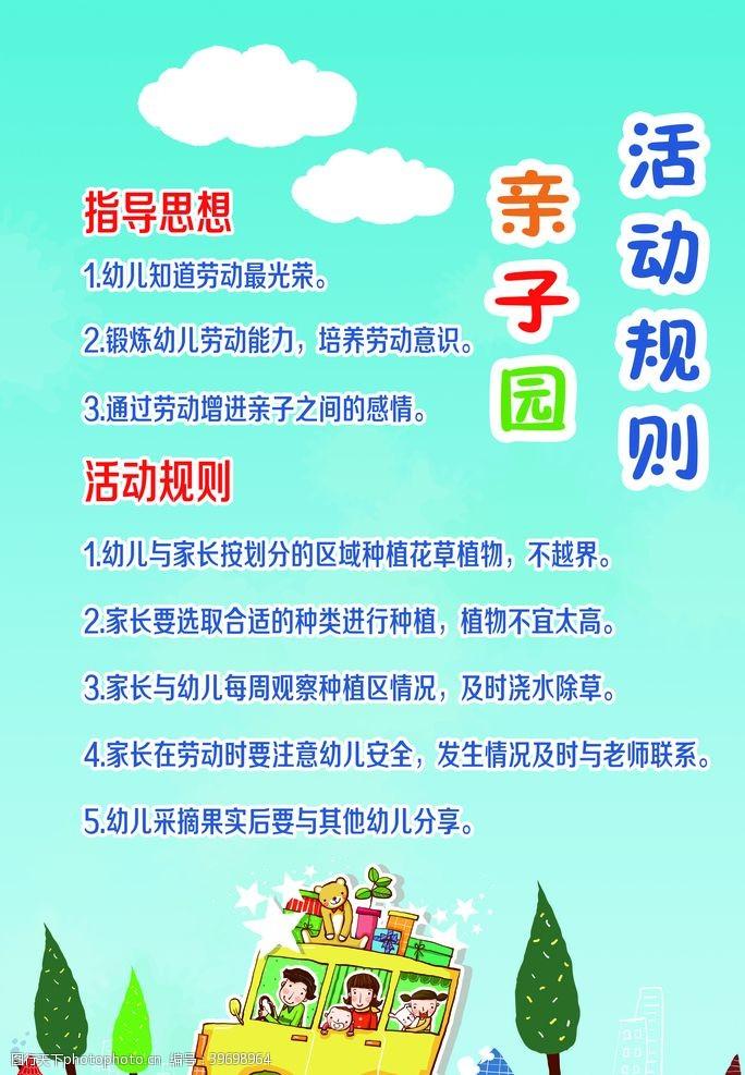幼儿园彩页幼儿园亲子园展板图片